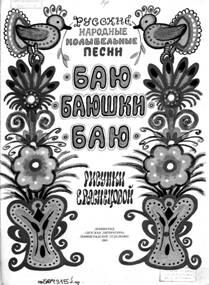 Титульный лист книги баю баюшки баю
