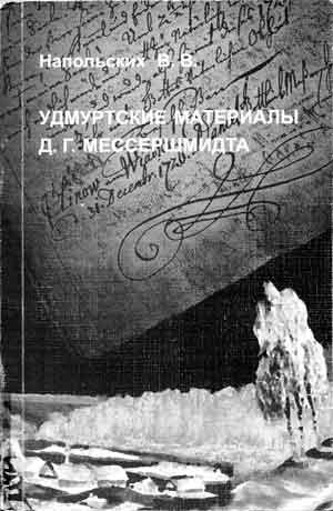 num7_9-1 Путевые записки об Урале и удмуртах Народознание и этнография Удмуртия