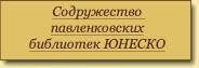 Содружество павленковских библиотек