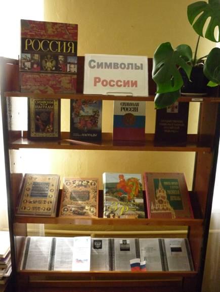Книжная выставка к дню