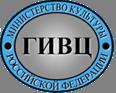 Главный информационно-вычислительный центр Министерства культуры Российской Федерации