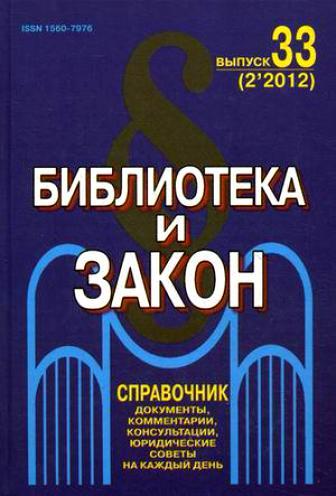 Библиографическая деятельность библиотеки абросимова