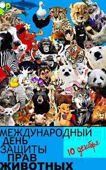 http://www.herzenlib.ru/ecology/images/calendar/10_12_jivotn.jpg