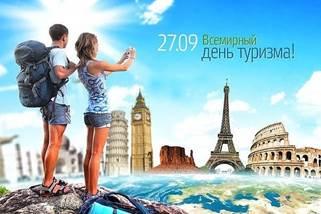 И всеобще доступного туризма