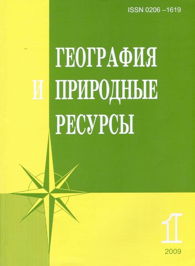 Ханты-Мансийск журнал география и природные ресурсы