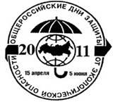 С 15 апреля по 5 июня 2011 года в вятском