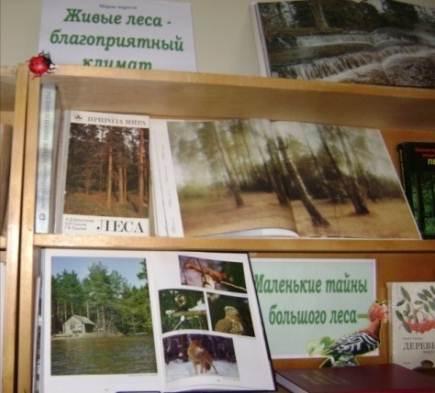 Выставка природы