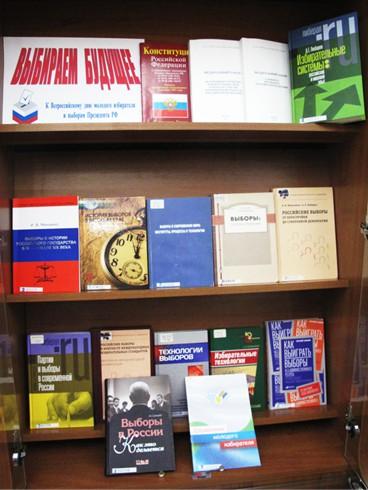 Книжная выставка «Выбираем будущее»