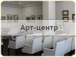 Арт-центр