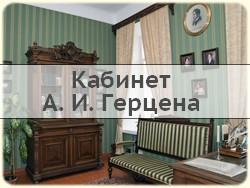 Кабинет А. И. Герцена