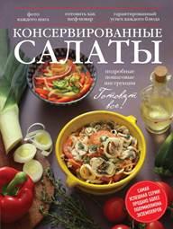 Книга 'Домашние салаты'. . Купить книгу, читать рецензии ISBN 5-9564-0013-7 Лабиринт