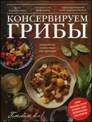 Консервируем грибы. Подробные пошаговые инструкции - купить  книгу с доставкой