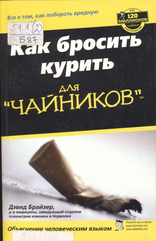 Табекс таблетки от курения цена в тольятти